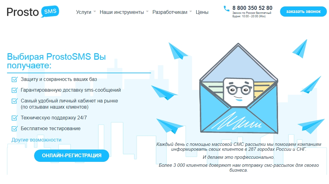 SMS-PROSTO.RU