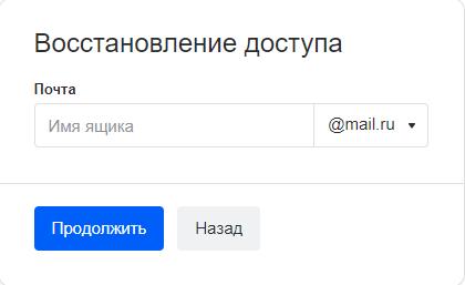 как восстановить почту mail