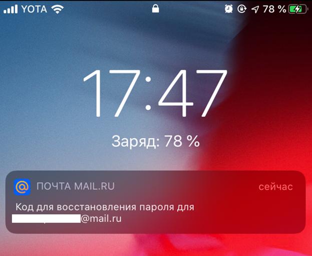 Восстановление почты mail ru