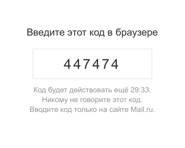 Восстановление почтового ящика mail