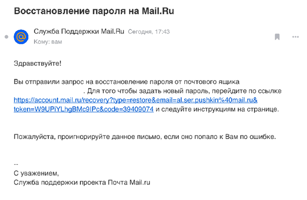 Как восстановить электронную почту mail