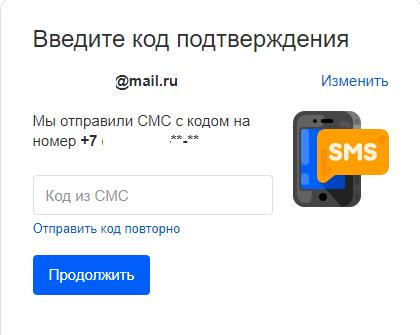 Восстановить почту mail по телефону