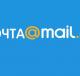 Восстановить mail