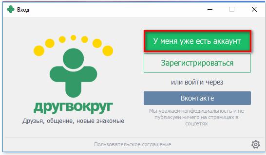 Восстановить профиль друг Вокруг